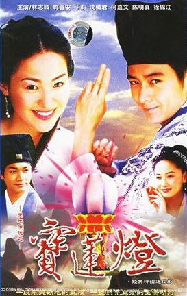 Legend of Heaven and Earth: Lotus Lantern poster, 2000 Chinese TV drama series