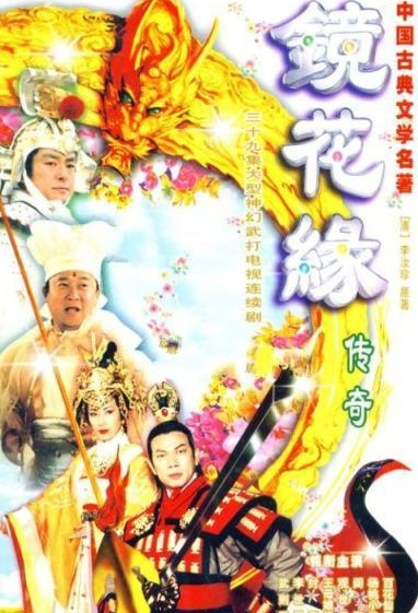 The Love Story in the Fantasyland poster, 2000 Chinese TV drama series