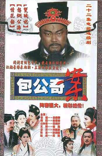 Justice Bao Strange Cases Poster, 2000, Actor: Vincent Jiao En-Jun, Chinese Drama Series