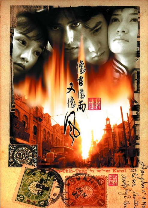 Love Story in Shanghai Poster, 2000, Actress: Li Xiaoran, Chinese Drama Series