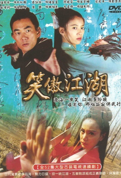 State of Divinity Poster, 2000 chinese tv drama series