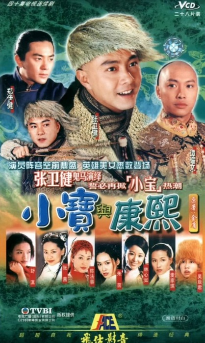 The Duke of Mount Deer Poster, 2000, Actress: Ruby Lin Xin-Ru, Hong Kong Drama Series
