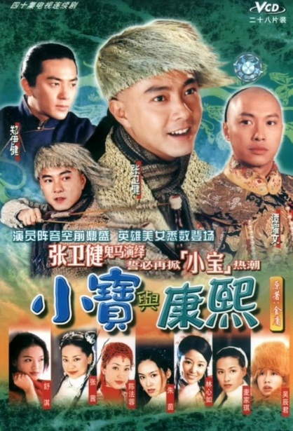 The Duke of Mount Deer Poster, 2000 Chinese TV drama series