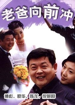 Father Goes Forward poster, 2001