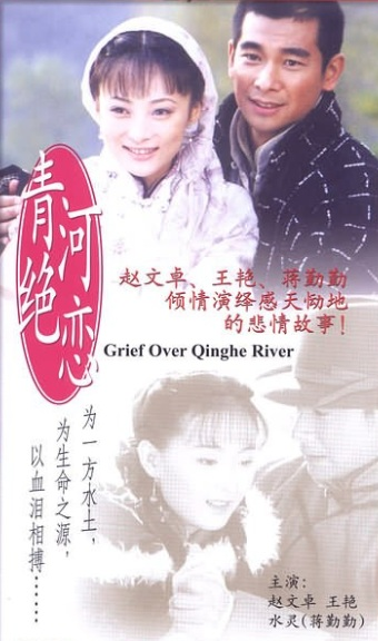 Grief Over Qinghe River Poster, 2001