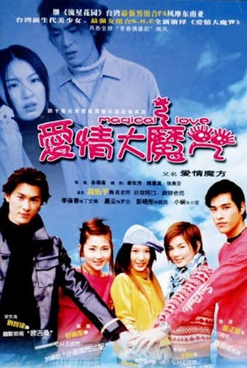Magical Love Poster, 2001, Actor: Blue Lan Cheng-Long, Taiwanese Drama Series