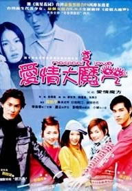 Magical Love Poster, 2001