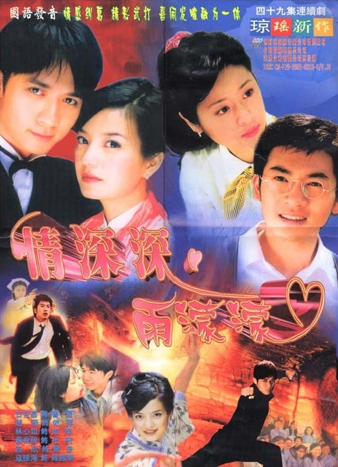 Romance in the Rain Poster, 2001, Alec Su, Actress: Ruby Lin  Xin-Ru, Chinese Drama Series