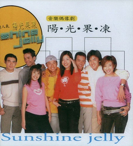 Sunshine Jelly Poster, 2001, Kenji Wu