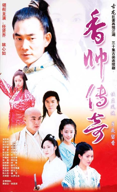 The New Adventures of Chor Lau-Heung Poster, 2001, Actress: Ruby Lin Xin-Ru, Hong Kong Drama Series