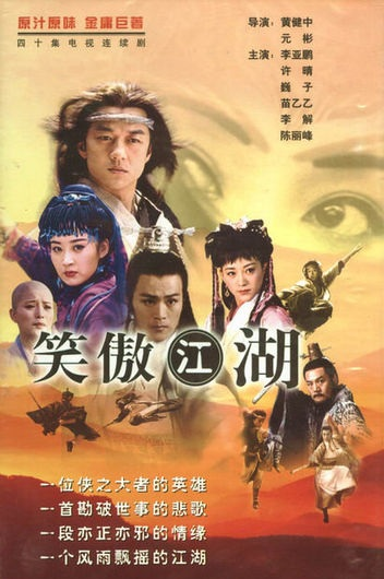The Smiling, Proud Wanderer  Poster, 2001 Chinese TV drama series