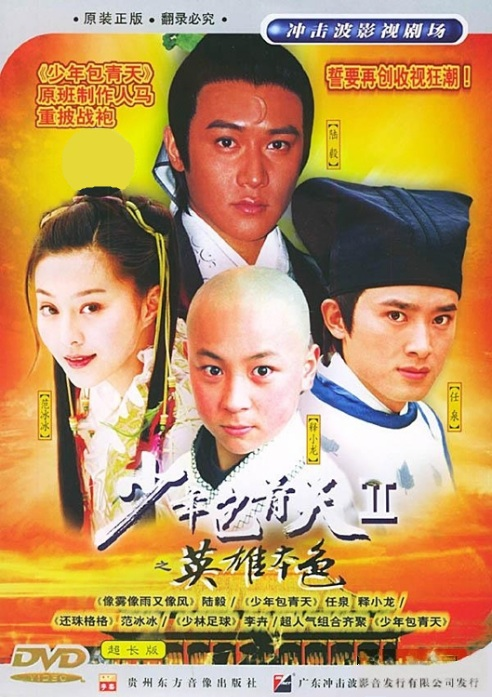 Young Justice Bao 2 Poster, 2001, Actor: Lu Yi, China Drama Series