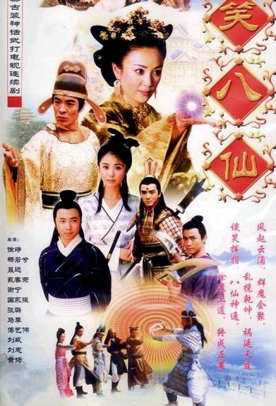 The Eight Hilarious Gods Poster, 2002 Chinese TV drama series