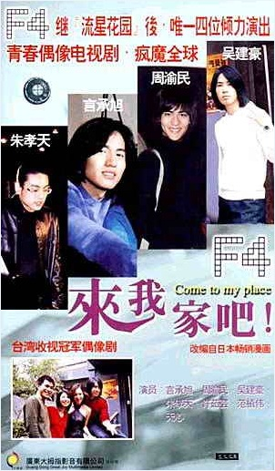 Come to My Place Poster, 2002, Actor: Jerry Yan Cheng-Xu, Taiwanese Drama Series