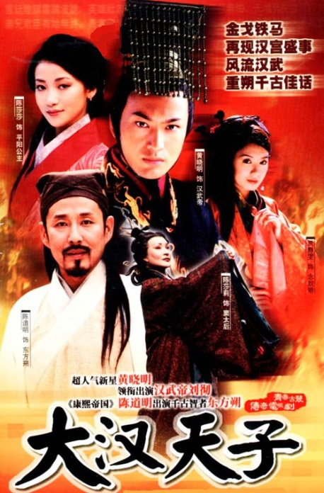 Emperor of Han Dynasty Poster, 2002, Actor: Chen Daoming, Chinese Drama Series