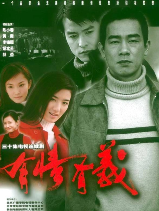 Having Relation Poster, 2002