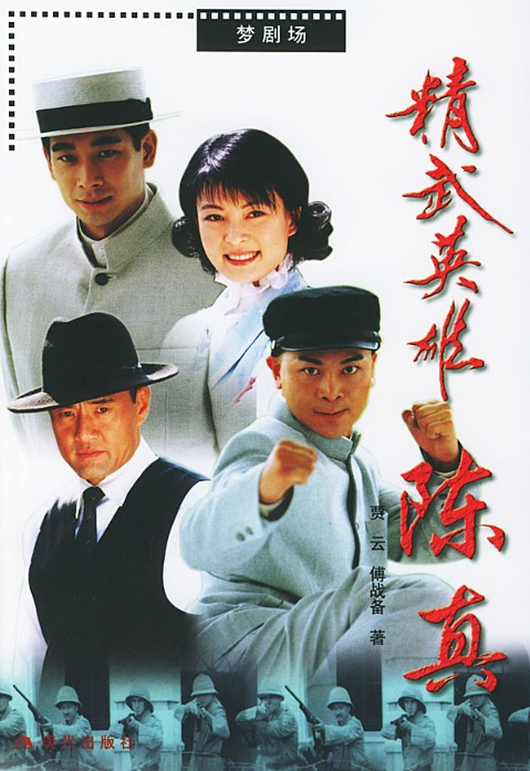 Legend of Chen Zhen Poster, 2002