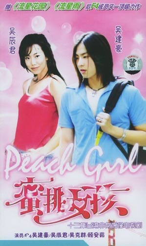 Peach Girl Poster, 2002, Actor: Vanness Wu Jian-Hao, Taiwanese Drama Series