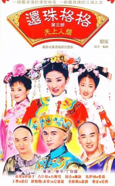 Princess Pearl 3 Poster, 2002, Actress: Betty Huang Yi, Chinese Drama Series