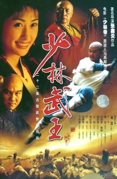 Shaolin King of Martial Arts Poster, 2002, Actress: Betty Huang Yi, Chinese Drama Series