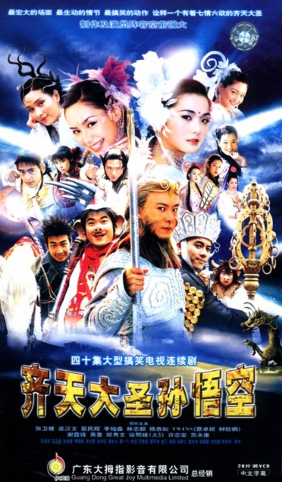 The Monkey King: Quest for the Sutra Poster, 2002, Actress: Gillian Chung Yun-Tong, Hong Kong Drama Series