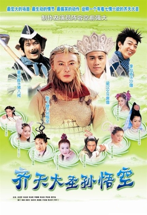 The Monkey King: Quest for the Sutra Poster, 2002, Hong Kong Drama Series