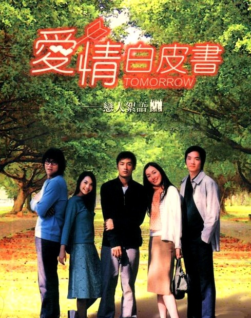 Tomorrow Is Another Day Poster, 2002, , Actress: Rainie Yang Cheng-Lin, Chinese Drama Series