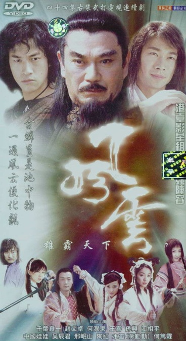 Wind and Cloud Poster, 2002, Actor: Vincent Zhao Wen-Zhuo, Chinese Drama Series