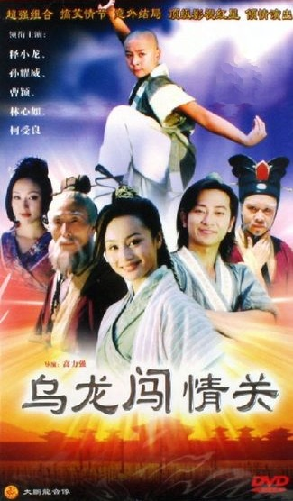 Wulong Prince Poster, 2002, Actor: Lu Yi, Chinese Drama Series