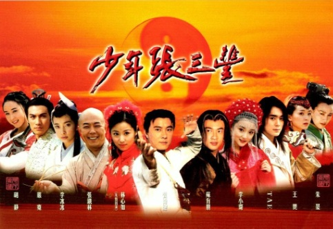 Young Zhang Sanfeng Poster, 2002, Actress: Ruby Lin Xin-Ru, Chinese Drama Series