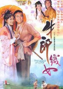 The Legend of Love Poster, 2003 Chinese TV drama Series