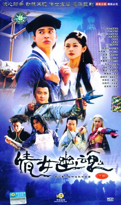 A Chinese Ghost Story Poster, 2003, Actress: Barbie Hsu Hsi Yuan, Taiwanese Drama Series
