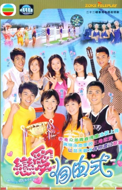 Aqua Heroes Poster, 2003 Actress: Stephy Tang Lai-Yun, Hong Kong Drama Series