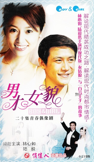 Boy & Girl Poster, 2003, Actress: Ruby Lin Xin-Ru, Chinese Drama Series
