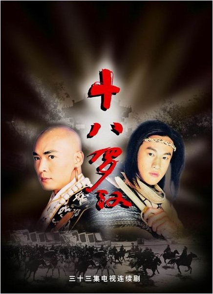 Eighteen Monks Poster, 2003, Actor: Peter Ho Jun-Tung, Chinese Drama Series