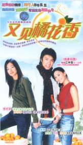First Love Poster, 2003