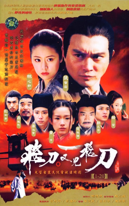 Flying Daggers Poster, 2003, Actress: Ruby Lin Xin-Ru, Chinese Drama Series