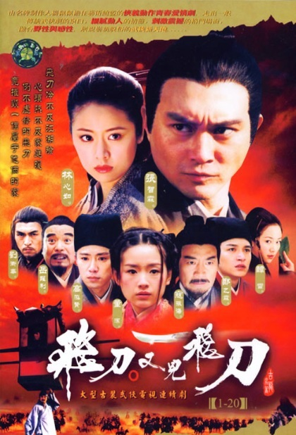 Flying Daggers Poster, 2003 Chinese TV drama series