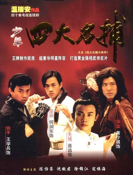 Four Marshals Poster, 2003, Actor: Peter Ho Jun-Tung, Chinese Drama Series