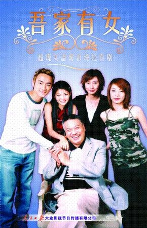 Good Luck AngelPoster, 2003, Actress: Ady An Yi Xuan, Chinese Drama Series