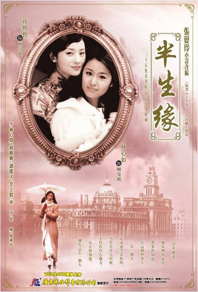 Half Life Fate Poster, 2003, Actress: Ruby Lin Xin-Ru, Chinese Drama Series