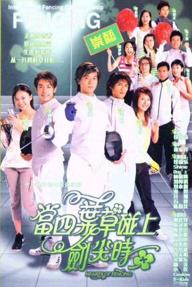 Hearts of Fencing Movie Poster, 2003, Race Wong