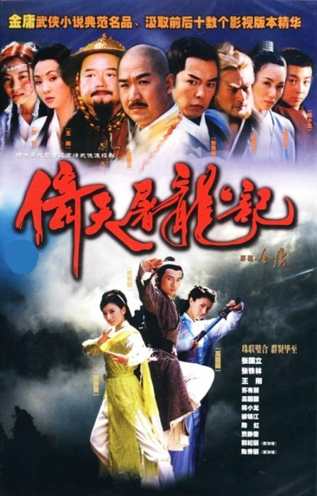 Heavenly Sword and Dragon Sabre Poster, 2003, Actor: Alec Su You Peng, Chinese Drama Series