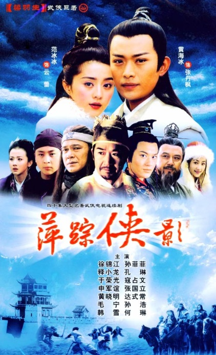 Heroic Legend Poster, 2003, Actor: Huang Xiaoming, China Drama Series