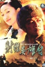 Legend of the Condor Heroes Poster, 2003 Chinese TV drama series
