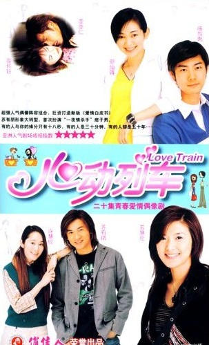Love Train Poster, 2003, Actor: Alec Su You Peng, Taiwanese Drama Series