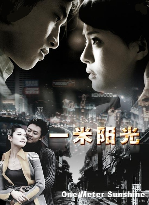 One Meter Sunshine Poster, 2003, Actor: Peter Ho Jun-Tung, Chinese Drama Series