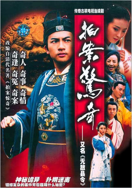 Secret Murder, Amazing Cases Poster, 2003, Actor: Huang Xiaoming, Taiwanese Drama Series