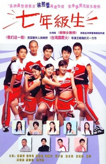 Seventh Grade Poster, 2003, Actress: Ariel Lin Yi-Chen, Taiwanese Drama TV Series