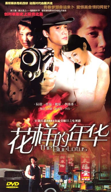 The Blue Lotus Poster, 2003, Actress: Li Bingbing, Chinese Drama Series